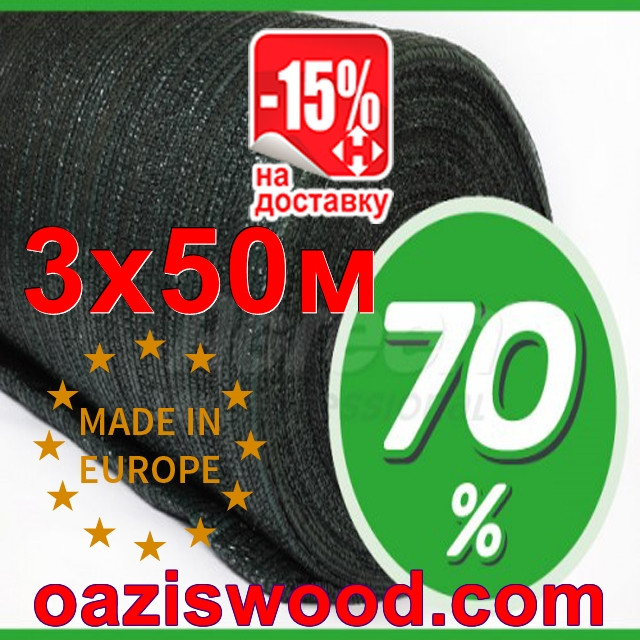 Сетка затеняющая, маскировочная рулон 3*50м 70% Венгрия защитная купить оптом от 1 рулона