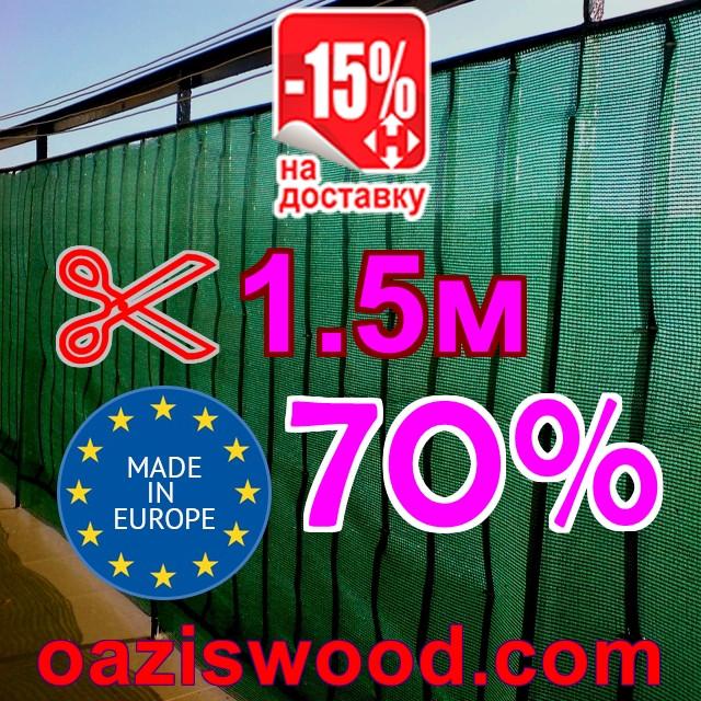 Сетка затеняющая 1.5м 70% Венгрия маскировочная, защитная  - на метраж.