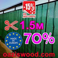 Сетка затеняющая 1.5м 70% Венгрия маскировочная, защитная  - на метраж., фото 1