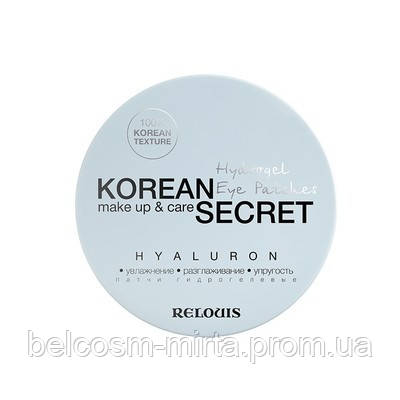 KOREAN SECRET MAKE UP & CARE HYDROGEL EYE PATCHES ПАТЧИ ГИДРОГЕЛЕВЫЕ