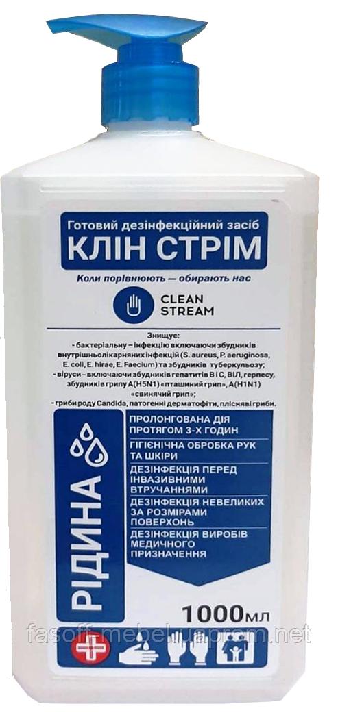 Антисептик КЛИН СТРИМ (CLEAN STREAM) 1литр с дозатором ЖИДКОСТЬ