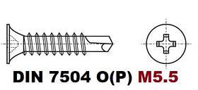 D5.5 07.05 DIN 7504 P (Саморез с потайной головкой и буром)
