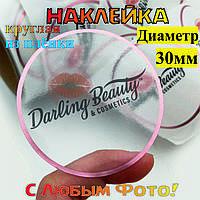 Наклейка круглая из пленки 30 мм