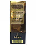 Кофе молотый Dallmayr Prodomo 500 гр, фото 3