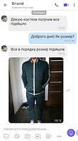 kostyum_trener.jpg