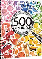 Книга для детей. 500 перших слів. Вивчаємо кольори. Розвиваємо увагу