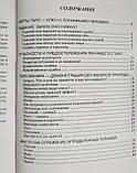 Таро Манара и Две Книги, Магия любви, Все Краски любви ( набор ), фото 7