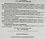Таро Манара и Две Книги, Магия любви, Все Краски любви ( набор ), фото 10