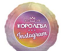 "Фольгована кулька коло ""Королева Instagram"" Арт-студія ""SHOW"" 18"""