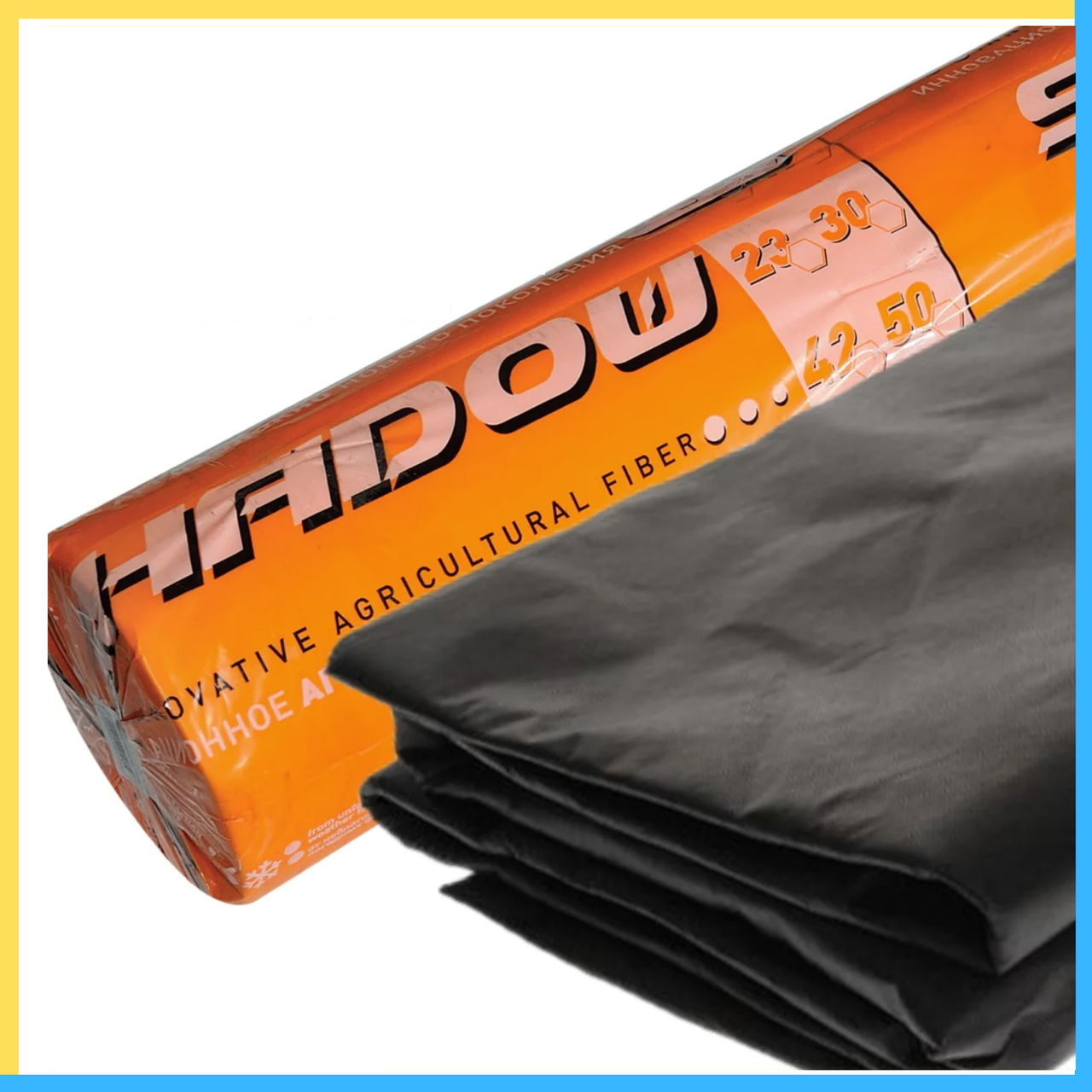 "Агроволокно  пакетированное 50 г/м² чёрное 1,6х10 м. ""Shadow"" (Чехия) 4%"