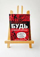 """Книга """"Будь лучшей версией себя. Как обычные люди становятся выдающимися"""" Дэн Вальдшмидт"""