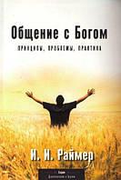 Общение с Богом. Принципы, проблемы, практика. Иоганнес Раймер