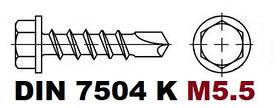 D5.5 07.08 DIN 7504 К (Саморез по металлу с шестигранной головкой и буром)