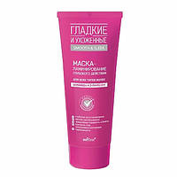 """""""Гладке та доглянуте"""" Маска-ламінування глибокої дії для всіх типів волосся, 200 мл, Bielita"""