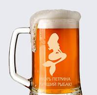 Пивний бокал з гравіюванням Русалка