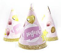 Колпачки,1 год девочка, праздничные карнавальные 16 см (1шт)-