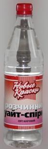 Розчинник Уайт-спірит Нові фарби 0.8 л (0,58 кг)