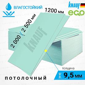 Влагостойкий гипсокартон Knauf полоточный. Толщина - 9.5мм 1200х2500 мм