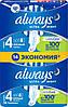 Гигиенические прокладки Always Ultra Night 14 шт.