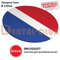 Пластина для вигoтовлення кап Друфософт (DRUFOSOFT) Dereve 3 мм х 120 мм, 4275-15, кругла син-біл-чер