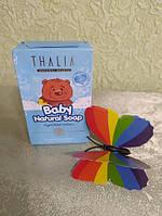 Натуральное детское мыло для мальчиков, 100 г
