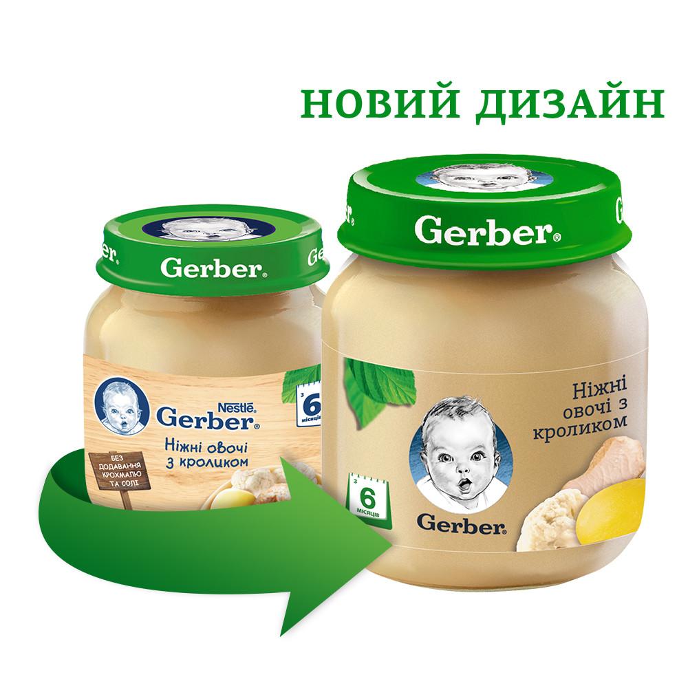 Пюре овочево-м'ясне Gerber Ніжні овочі з кроликом, 6+, 130г