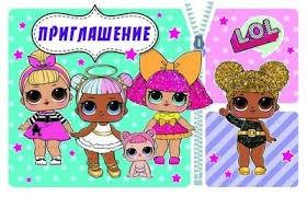 """Пригласительные """" Куклы Лол """" 20 шт"""