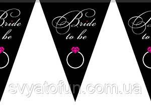 """Гирлянда треугольная """"Bride to be"""" черный фон"""