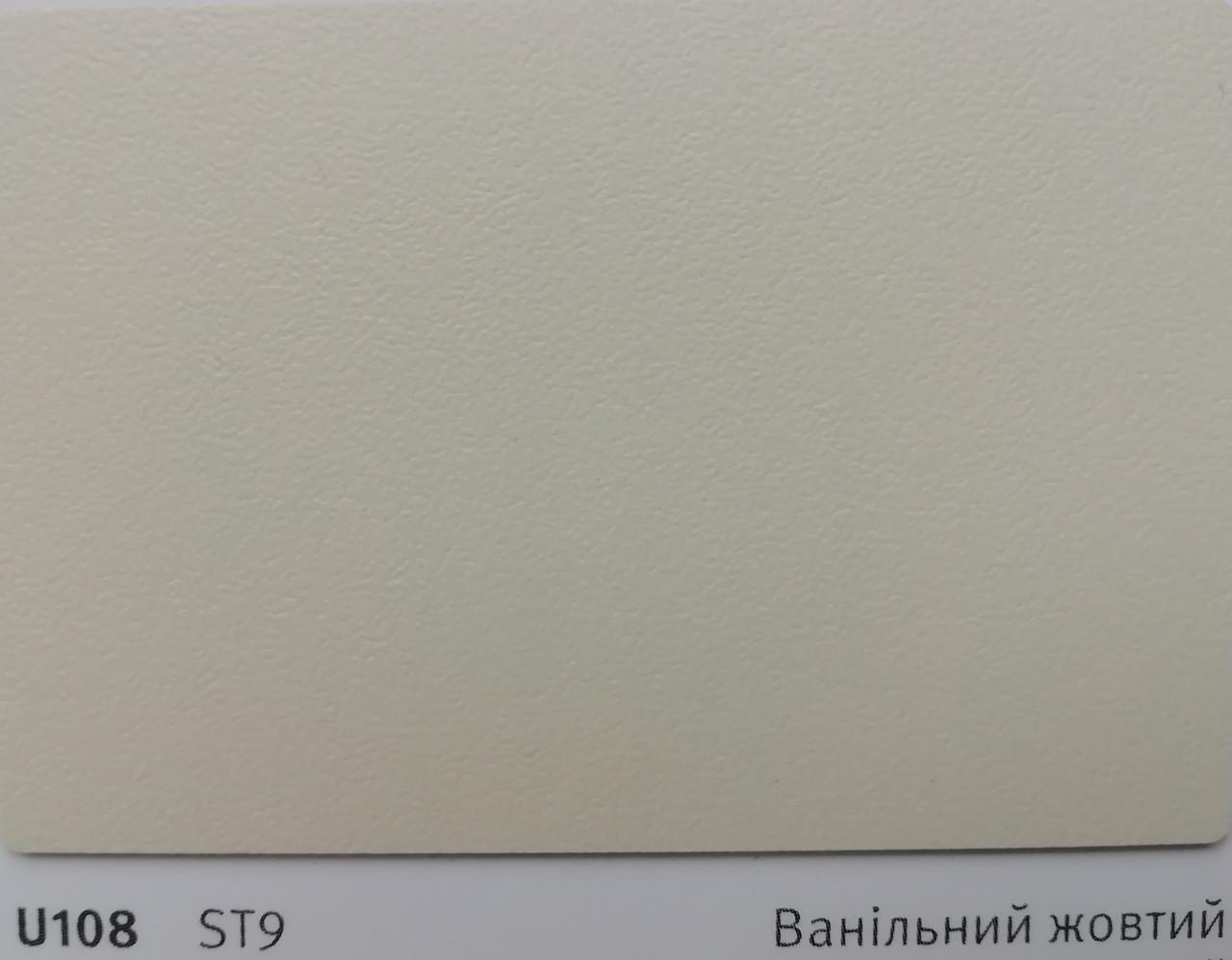 Крайка (кромка) АБС U108 ST9 ваніль жовтий (EGGER) - 75м/п