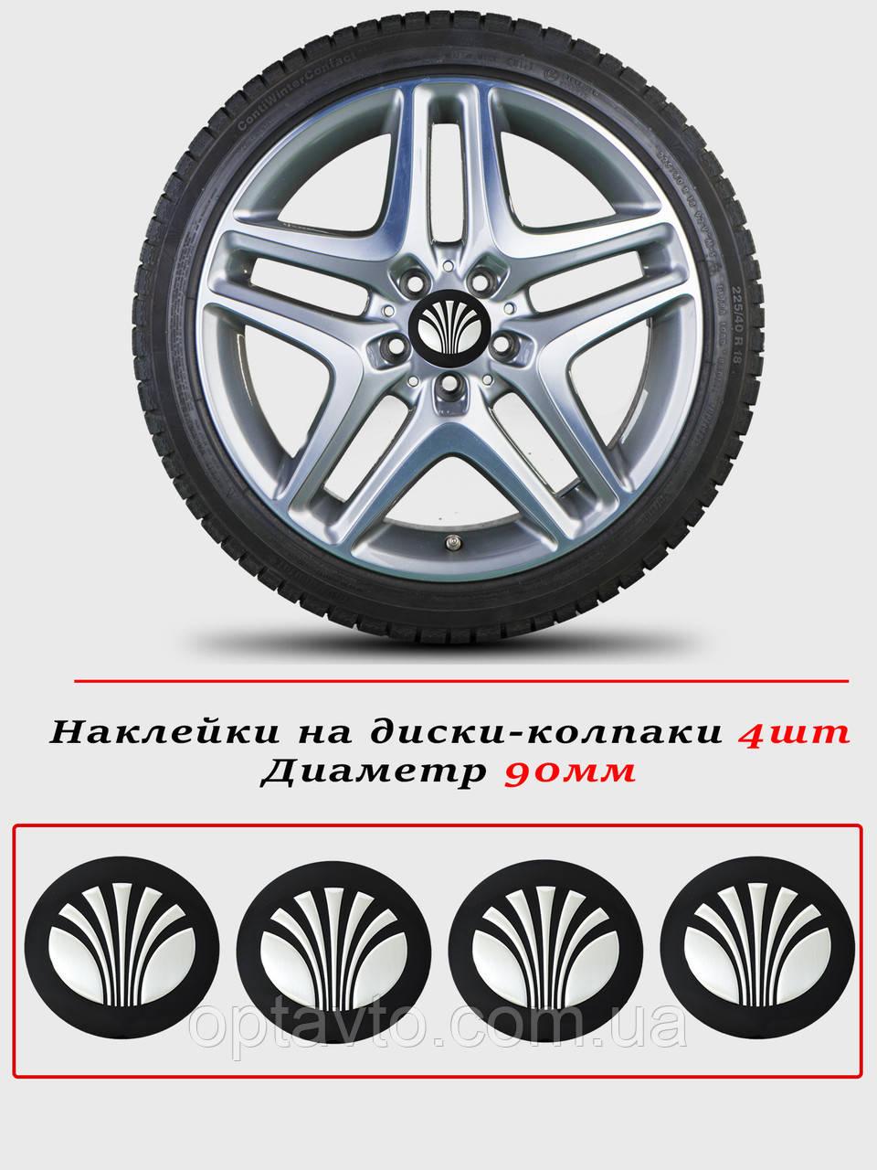 Наклейки на автомобильные колпаки и диски / комплект / диаметр 90 мм / DAEWOO