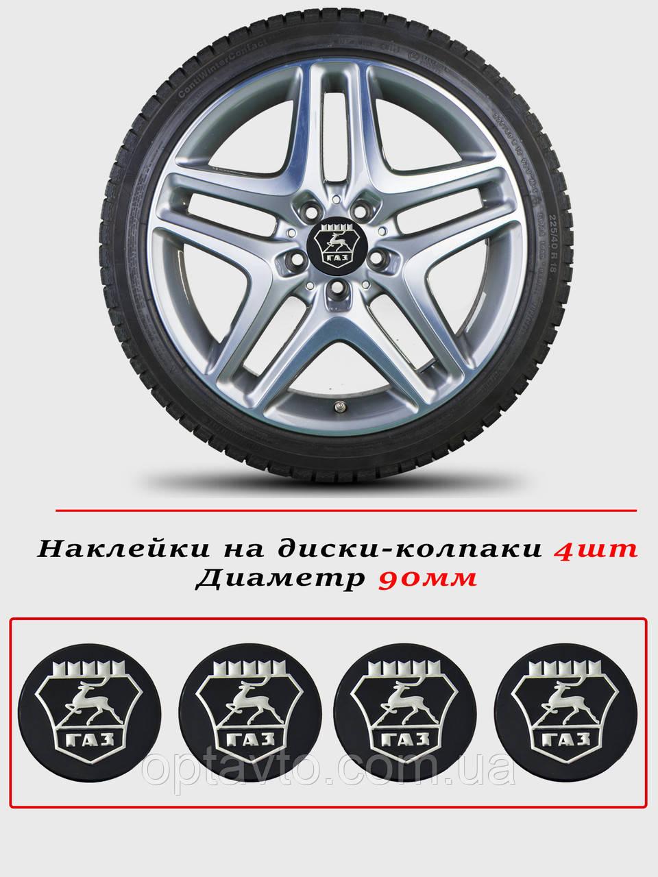 Наклейки на автомобильные колпаки и диски / комплект / диаметр 90 мм / ГАЗ
