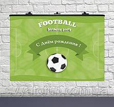 Плакат для праздника Football Birthday party 75*120см рус