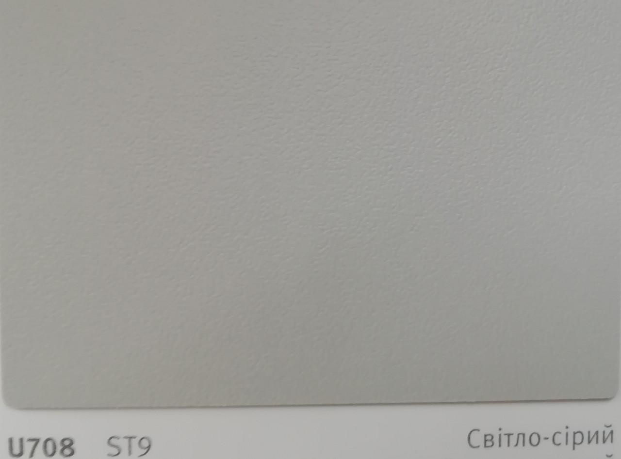 Крайка (кромка) АБС U708 ST9 світло-сірий (EGGER)