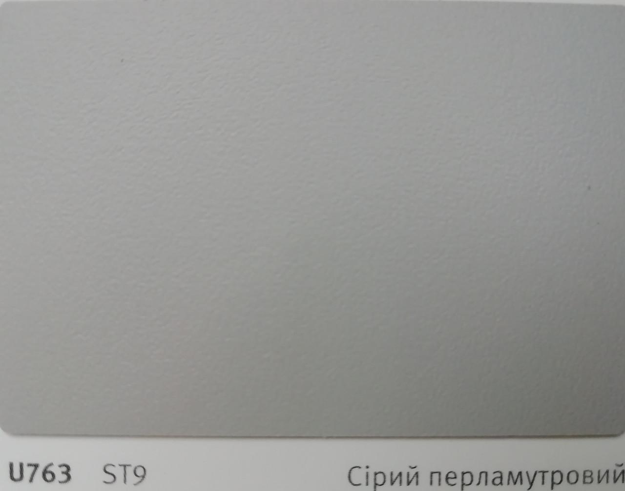 Крайка (кромка) АБС U763 ST9 сірий перломутровий (EGGER)