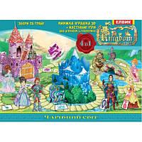 Книжка-игрушка 3D  Волшебный мир