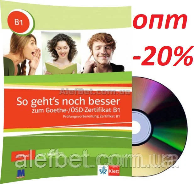 Немецкий язык / Экзамен: So geht`s noch besser zum Goethe-/ÖSD-Zertifikat, B1. Testbuch+CD / Klett