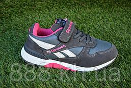 Детские кроссовки рибок для девочки серый розовый р32-37