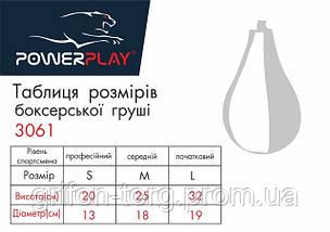 Пневмогруша боксерська PowerPlay 3061 Чорно-Червона M, фото 3