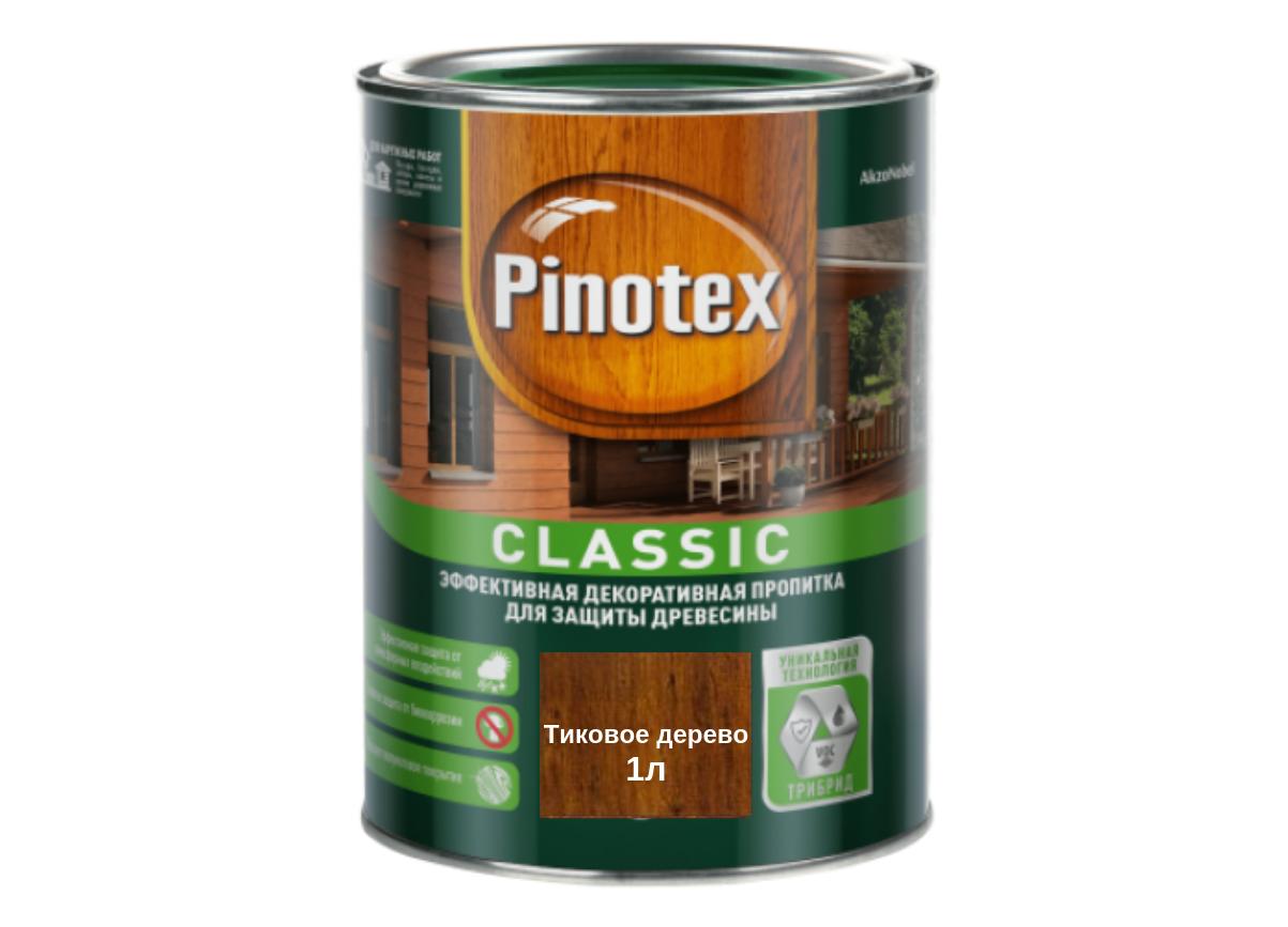 Средство для защиты дерева Pinotex Classic Тиковое дерево 1л