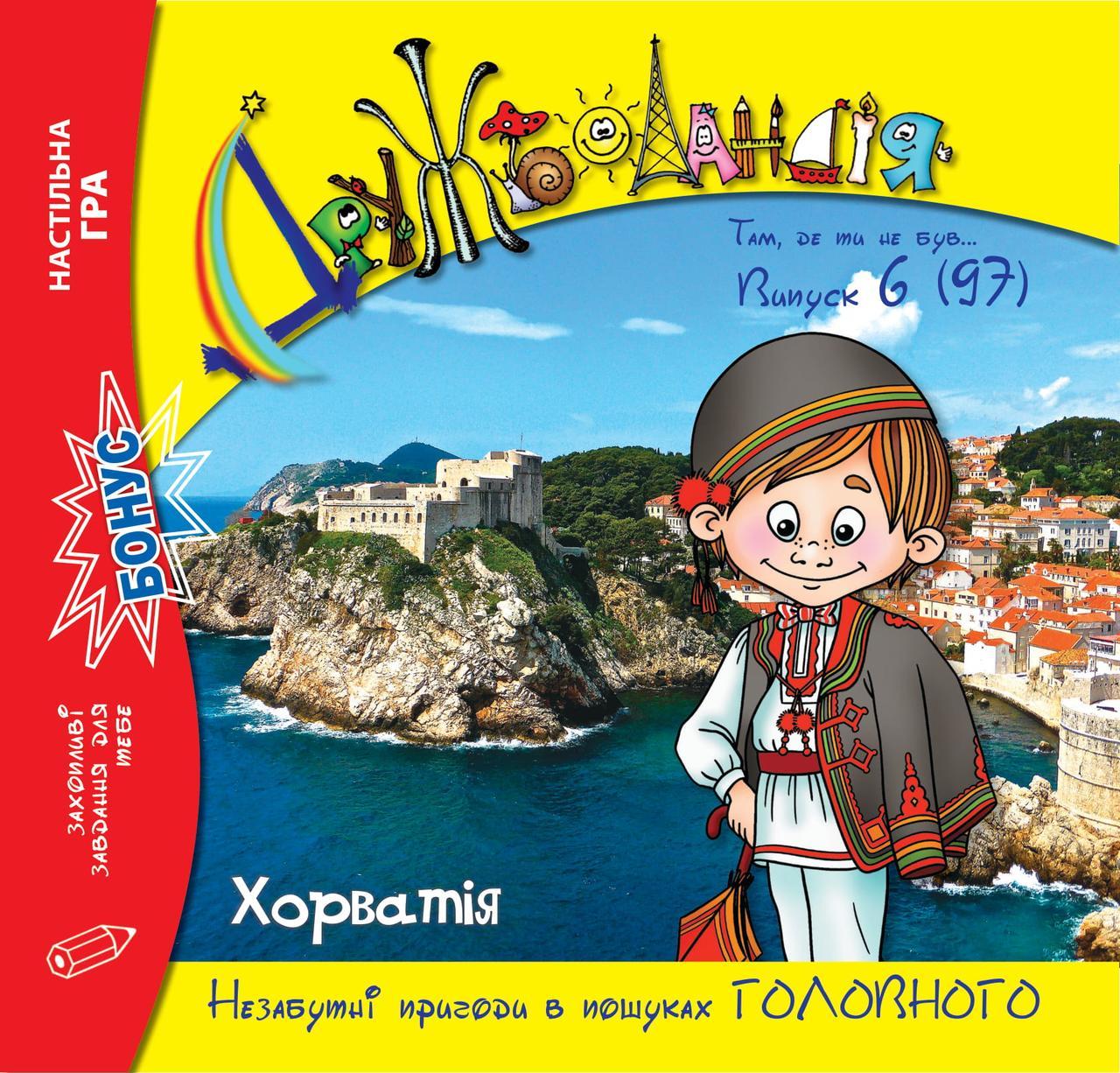 Дружболандія № 6-2020 (укр.) – Хорватія