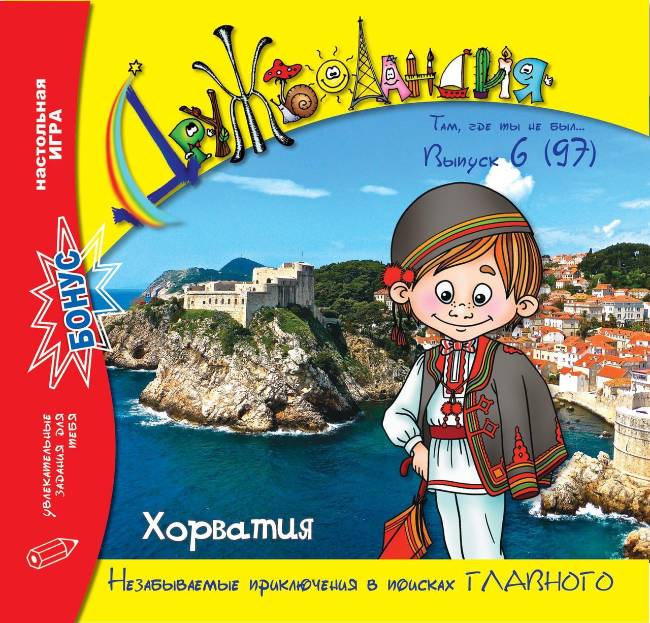 Дружболандия № 06-2020 (рус.) – Хорватия