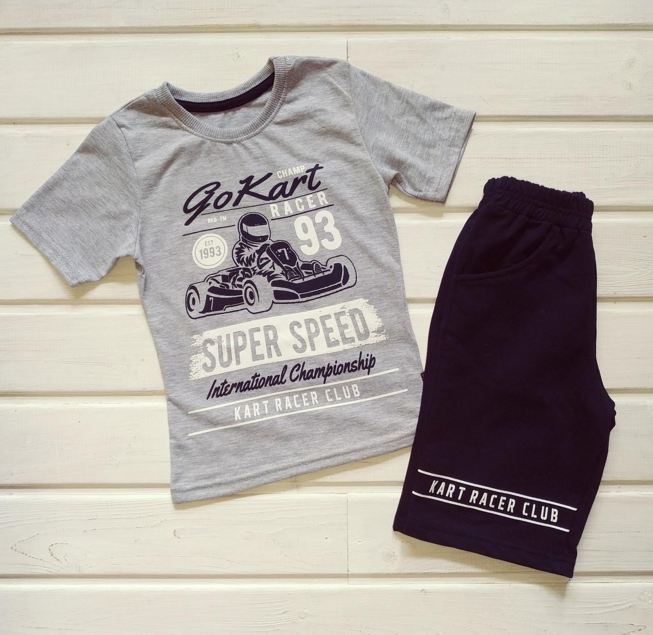 Костюм футболка и шорты для мальчика Размеры 110