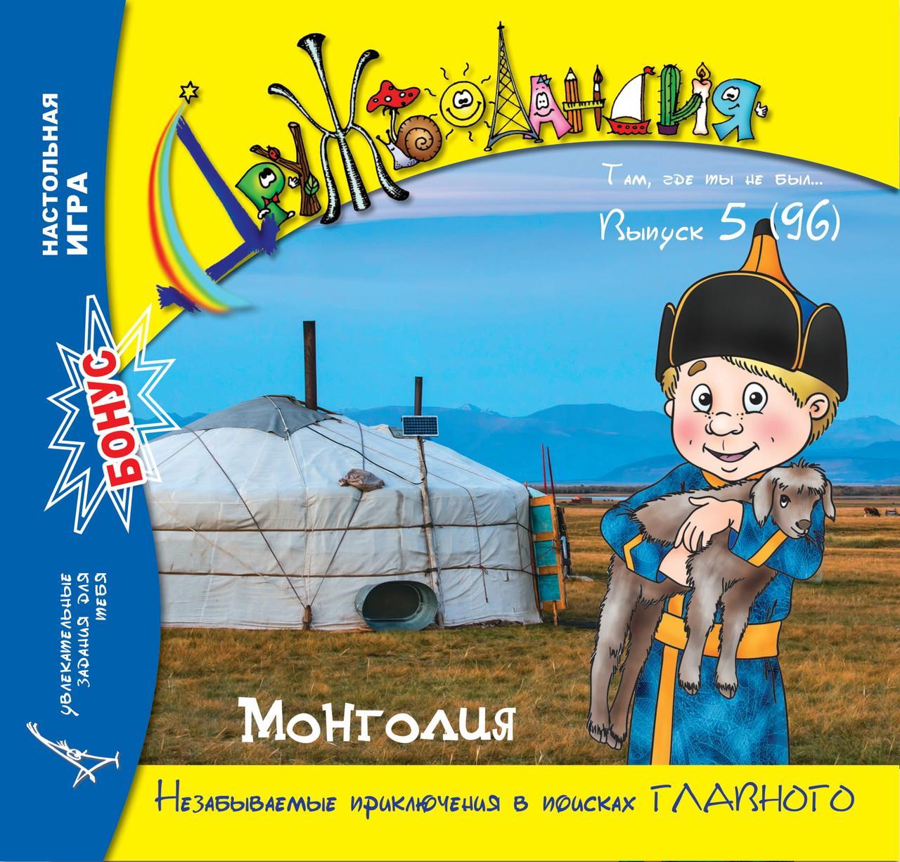 Дружболандия № 05-2020 (рус.) – Монголия