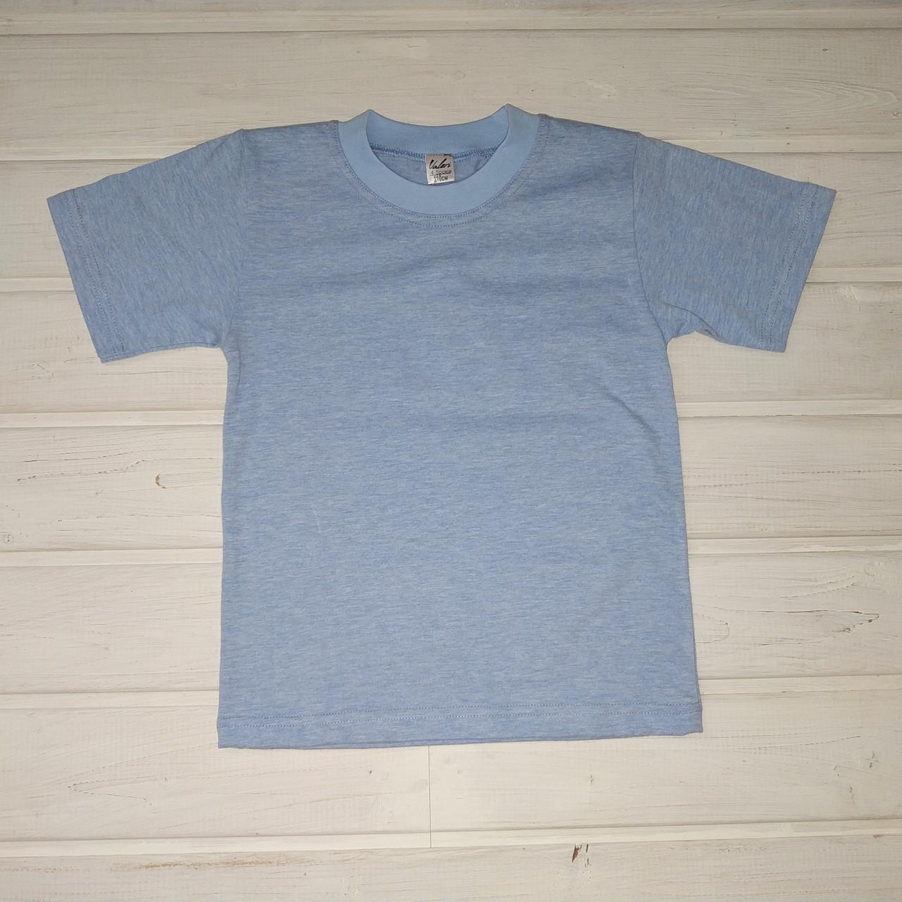 Футболка для мальчика голубая однотонная Размеры 116 128 134