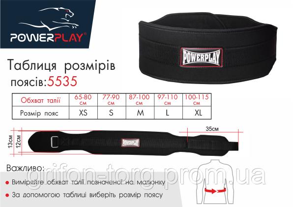 Пояс неопреновый для тяжелой атлетики PowerPlay 5535 красно-черный XL, фото 2