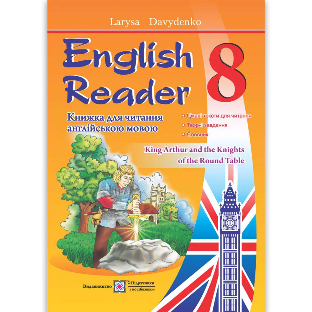 Книга для читання англійською мовою 8 клас Авт: Давиденко Л. Вид: Підручники і Посібники