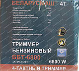 Бензокоса Беларусмаш ББТ-6800, фото 9