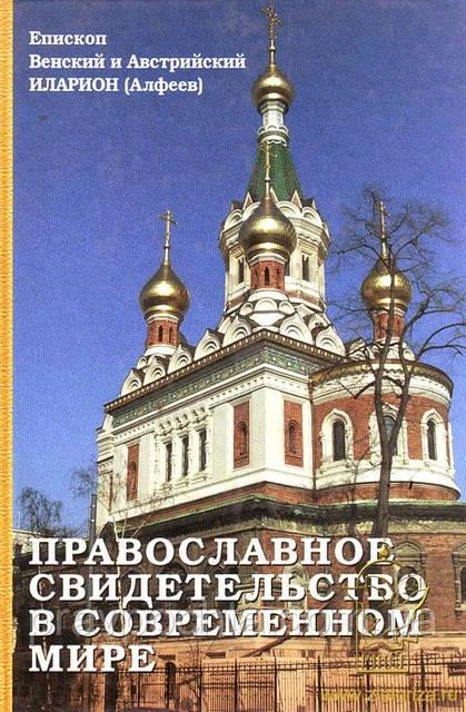 Православное свидетельство в современном мире. Доклады, интервью, слова . Архиепископ Иларион (Алфеев).