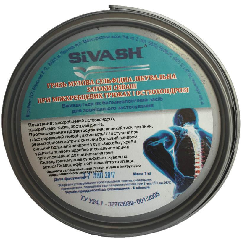 Грязь Sivash мулова сульфідна лікувальна затоки Сиваш при грижах 1000 г