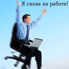 Возвращаемся в офис после карантина!